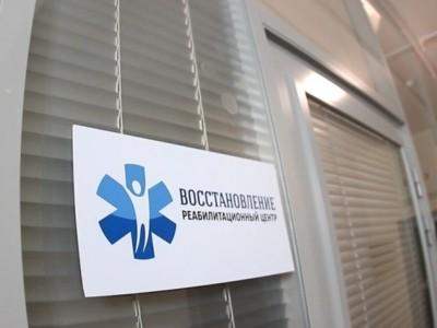 Реабилитационный Центр «Восстановление»