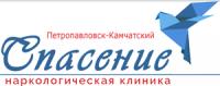 Наркологическая клиника «Спасение» в Петропавловске-Камчатском