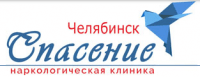Наркологическая клиника «Спасение» в Челябинске